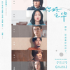 岩井俊二監督の中国映画第一作「你好,之華(チィファの手紙) 」をネットで見る