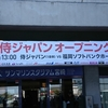 日本代表vs船小屋ホークス