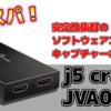 【JVA04 レビュー】j5 createから安定性・コスパ抜群の外付けキャプチャーボードが発売!超低遅延で生配信にもおすすめです