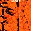 山本直樹「閉鎖環境で言葉だけが暴走する」
