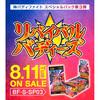 【バディファイト】スペシャルパック第3弾『リバイバルバディーズ』神バディファイト 10パック入りBOX【ブシロード】より2020年8月発売予定♪