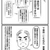40代独身 お仕事事情(10)