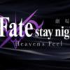 【映画・ネタバレ有】劇場版 Fate/stay night Heaven's Feel I presage flowerを観てきた感想とレビューを書いていきます
