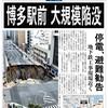 「博多大陥没」にみる社会のタガが外れた日本 - もうダメかもしれんね