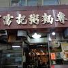 南へ行けば暖かい。広州と香港の旅(4)「赤」は四川、「白」はお粥、「六福」。縁起担ぎの言葉で迎えるお正月。