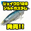 【ガンクラフト】海でも使用出来るジョイクロ128「ジョインテッドクロー128 ソルトカスタム」発売!