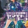 庄司卓『それゆけ!宇宙戦艦ヤマモト・ヨーコ【完全版】 11』