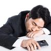お昼過ぎは眠気との戦い…仕事や学業に影響があるアナタへ!