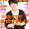 『スカパー!TVガイド プレミアム』1月号(13/12/24発売)