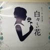 花ナゾノ荘『白々しい花』の感想
