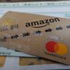 アマゾンマスターカードをゴールドへ5分で切り替える方法