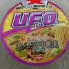 【UFO湯切りなしあんかけ中華風焼きそば】とろみスープが美味しいカップ焼きそばの感想・レビュー!