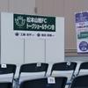 それは飯田のゴールでしょ