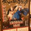 新橋演舞場『新作歌舞伎 風の谷のナウシカ』