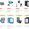 Amazon新生活セールでEchoシリーズが最大45%OFF、Kindleシリーズが最大3千円OFFなど特選タイムセール