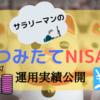 若者必見!【2021年4月】サラリーマンのつみたてNISA運用実績公開!