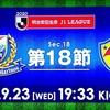 第18節 横浜F・マリノス VS ベガルタ仙台