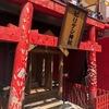 大阪観光では欠かせないパワースポット!!幸福の神様として世界中でも有名な「ビリケン神社」に行ってみた!!~ビリケン様の足を撫でると幸福が訪れる!!~