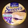 今日のおやつ 「明治エッセルスーパーカップSweet's ブルーベリーチーズケーキ」