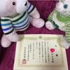 第49回創作手工芸展 表彰状&記念グッズ〜☆*:.。. o(≧▽≦)o .。.:*☆