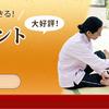 11月21日(火)は、札幌道学院で、気功の元を身につけてみませんか?