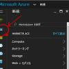 AzureBot Service に LUIS を連携させる(C#)