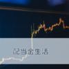 配当金重視の株式投資メリット・デメリットまとめ