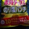 直球・カルビーポテトチップス/のり塩パンチ