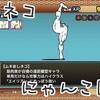 【にゃんこ図鑑】キモネコ 美脚ネコ ムキあしネコ【基本】