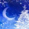 「クリスマスの夜」本当の意味