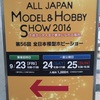 第56回 全日本模型ホビーショー2016