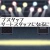 ジャニーズJr.ライブスタッフ・コンサートスタッフになるには?方法を伝授
