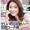 20代社会人女性向けファッション雑誌を4誌まとめて紹介!