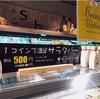 サラダ詰め放題がなんと毎日500円!!LUCUA大阪の[Kitchin Market]で野菜不足が解消できる。