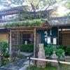 秋の京都旅 ③