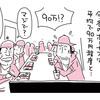 【マンガ】ワンマン社長の楽しいボーナス!? (21)