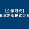 【製薬企業研究】日本新薬株式会社