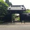 鶯谷の上野の山側の寛永寺と上野桜木と谷中