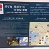 【実際の翻訳の仕事を公開!】広島県呉市の観光案内看板②