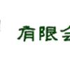【後編】LIXIL 新作発表会へ行ってきました!