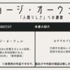 【7/17発売】ジョージ・オーウェル 「人間らしさ」への讃歌