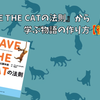『SAVE THE CATの法則 本当に売れる脚本術』から学ぶ物語の作り方【後編】