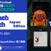 #ウイニングイレブン2021 PC版『EvoWebPatch JapanEdition』導入解説