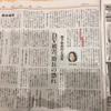 千田有紀教授の東京新聞記事の問題点 2016年12月13日東京新聞夕刊 親子断絶防止法案  DV被害、助長の恐れ【旧】