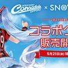 雪ミクとコンサドーレ札幌のコラボグッズ2021シーズンが発売された。はねことさん描きおろしイラストを使用