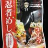 87日目 忍者めし(コーラ)