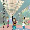ずぶぬれ vol.7 アンチ☆テンプレートパレード