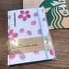 【購入記録】Starbucks サクラジャーナルブックの中身を紹介します