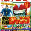復刻版週刊少年ジャンプのパック1が予約開始です!!