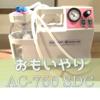 高齢者や子供推奨 使って良かった電動鼻水吸引器 おもいやり AC-750 の感想